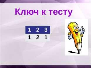 Ключ к тесту 123 121