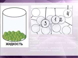 * Каким молекулам легче всего покинуть жидкость? У какой из них больше вероят