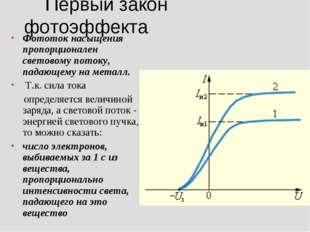 Первый закон фотоэффекта Фототок насыщения пропорционален световому потоку,