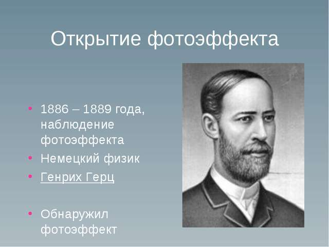 Открытие фотоэффекта 1886 – 1889 года, наблюдение фотоэффекта Немецкий физик...