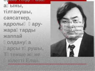 орыс тілді қазақ ақыны, тілтанушы, саясаткер, ядролық қару-жарақтарды жаппай