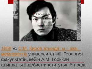 1959 ж. С.М. Киров атындағы Қазақ мемлекеттік университетінің Геология факуль