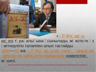 1994 ж. сәуірде шақырылған ҚР Жоғарғы кеңесі төрағалығына ұсынылады, мәжіліст