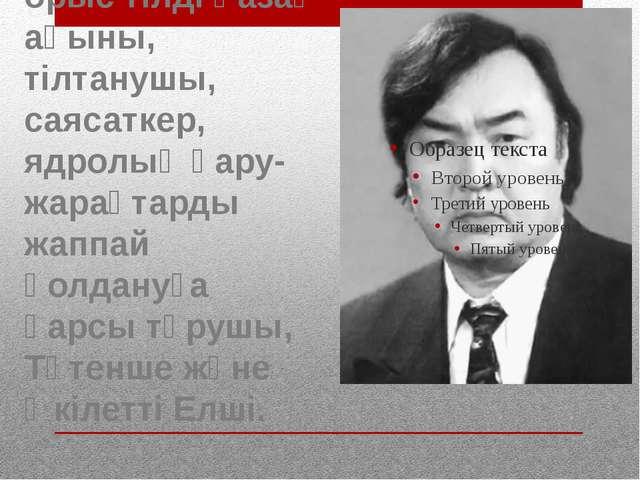 орыс тілді қазақ ақыны, тілтанушы, саясаткер, ядролық қару-жарақтарды жаппай...