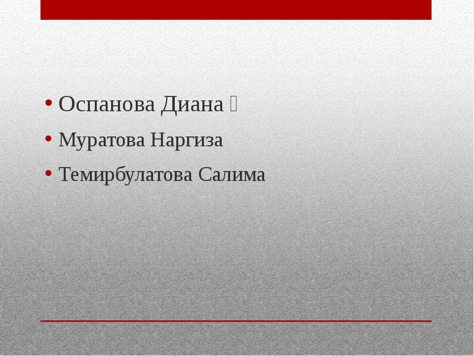 Оспанова Диана ♛ Муратова Наргиза Темирбулатова Салима