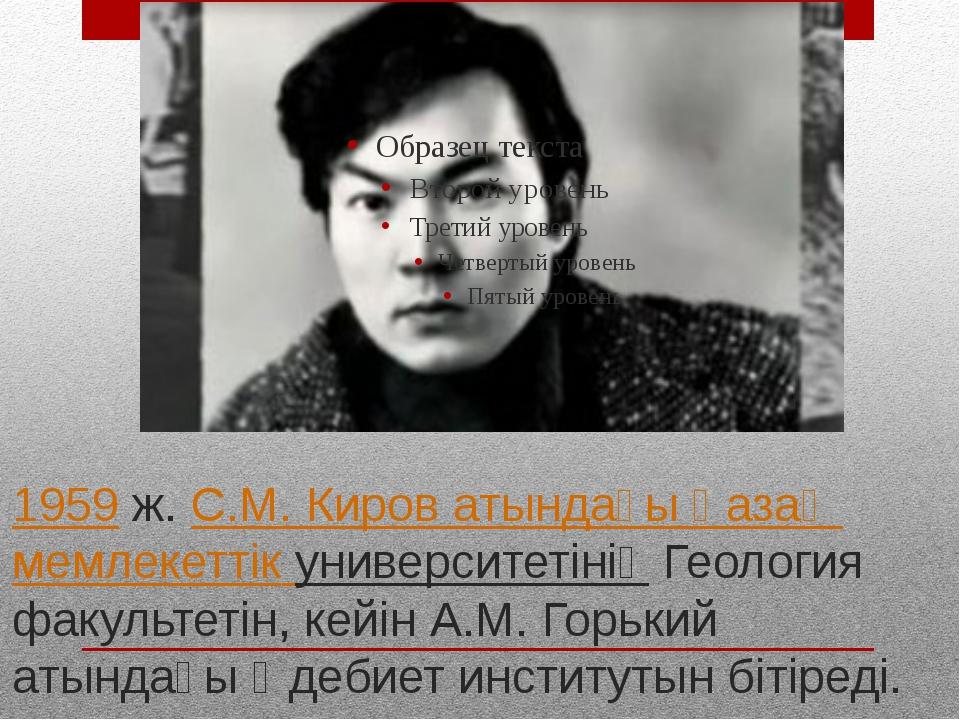 1959 ж. С.М. Киров атындағы Қазақ мемлекеттік университетінің Геология факуль...
