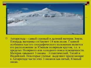 Антарктида – самый суровый и далекий материк Земли. Площадь материка составля