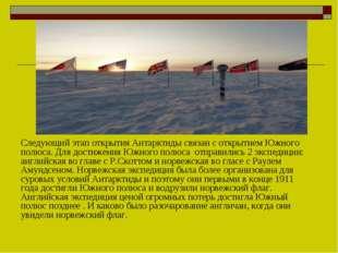 Следующий этап открытия Антарктиды связан с открытием Южного полюса. Для дост