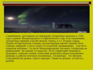 Современные регулярные исследования Антарктиды начались в 1956 году в рамках