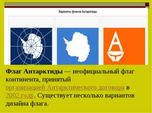 Флаг Антарктиды— неофициальный флаг континента, принятый организацией Антарк