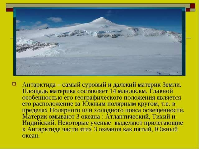 Антарктида – самый суровый и далекий материк Земли. Площадь материка составля...