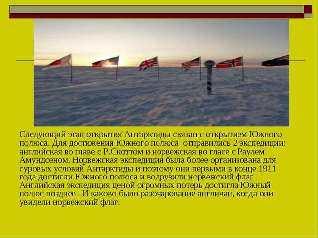 Следующий этап открытия Антарктиды связан с открытием Южного полюса. Для дост...