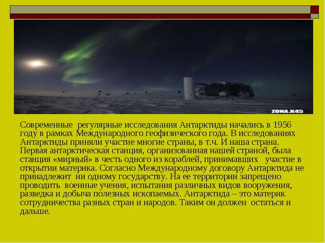 Современные регулярные исследования Антарктиды начались в 1956 году в рамках...