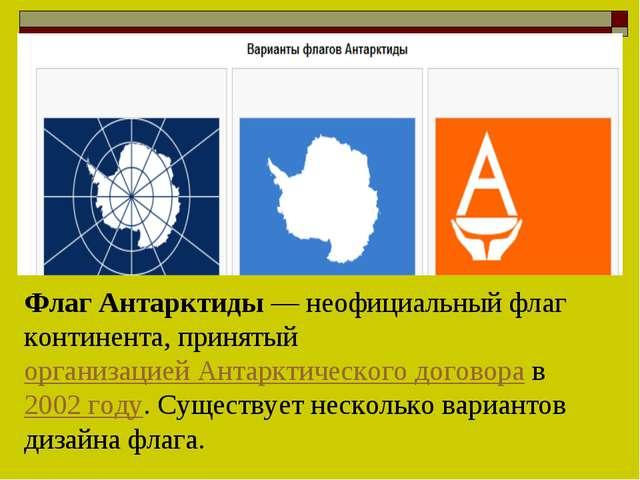 Флаг Антарктиды— неофициальный флаг континента, принятый организацией Антарк...