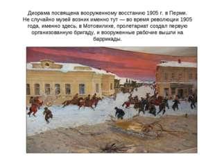 Диорама посвящена вооруженному восстанию 1905 г. в Перми. Не случайно музей в