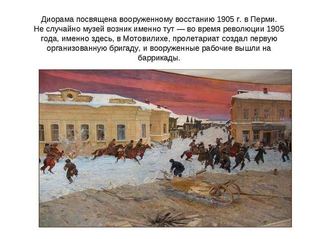 Диорама посвящена вооруженному восстанию 1905 г. в Перми. Не случайно музей в...