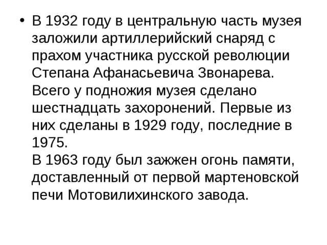 В 1932 году в центральную часть музея заложили артиллерийский снаряд с прахом...