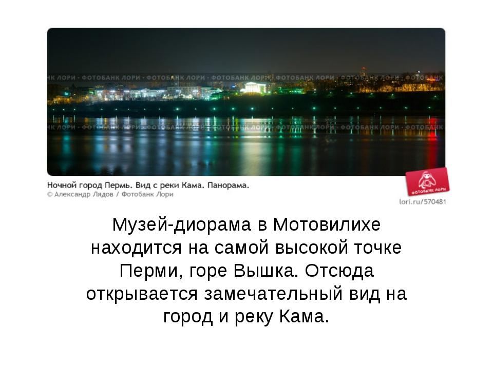 Музей-диорама в Мотовилихе находится на самой высокой точке Перми, горе Вышка...