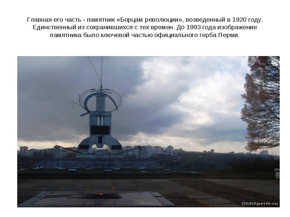 Главная его часть - памятник «Борцам революции», возведенный в 1920 году. Еди...
