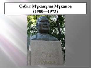 Сәбит Мұқанұлы Мұқанов (1900—1973)