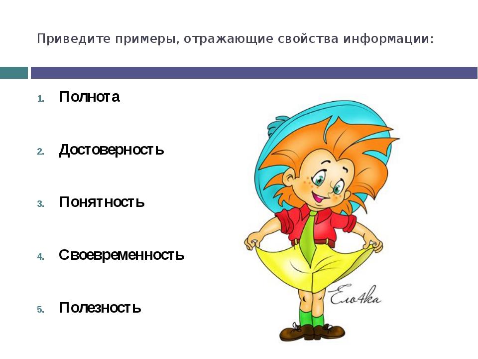 Приведите примеры, отражающие свойства информации: Полнота Достоверность Поня...