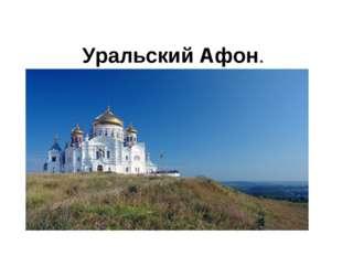 Уральский Афон.