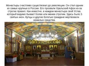 Монастырь счастливо существовал до революции. Он стал одним из самых крупных