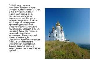В 1902 году решили построить каменный храм. Строительство велось 15 лет. В мо