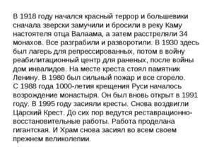 В 1918 году начался красный террор и большевики сначала зверски замучили и бр