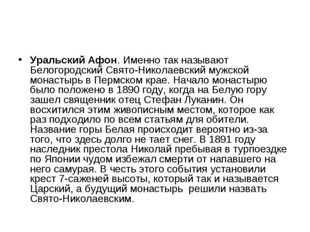 Уральский Афон. Именно так называют Белогородский Свято-Николаевский мужской...
