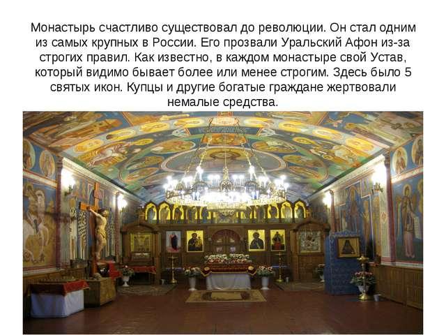 Монастырь счастливо существовал до революции. Он стал одним из самых крупных...