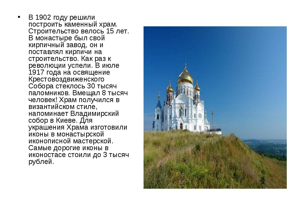В 1902 году решили построить каменный храм. Строительство велось 15 лет. В мо...