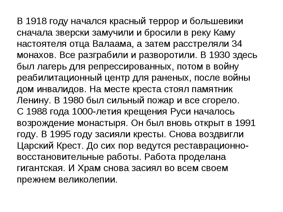В 1918 году начался красный террор и большевики сначала зверски замучили и бр...