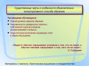 Существенные черты и особенности объяснительно-иллюстративного способа обучен