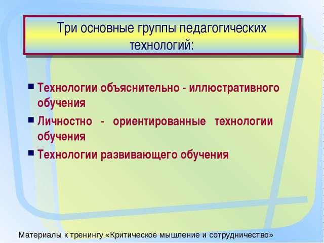 Три основные группы педагогических технологий: Технологии объяснительно - илл...