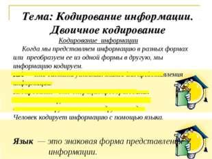 Тема: Кодирование информации. Двоичное кодирование Кодирование информации Ког