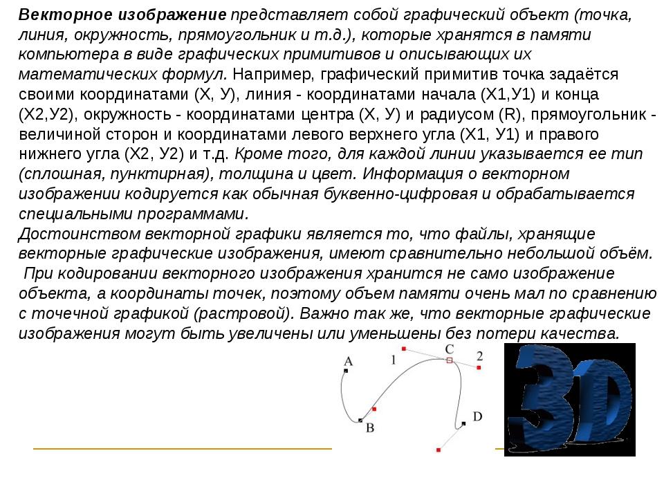Векторное изображение представляет собой графический объект (точка, линия, ок...