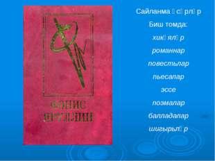 Сайланма әсәрләр Биш томда: хикәяләр романнар повестьлар пьесалар эссе поэмал