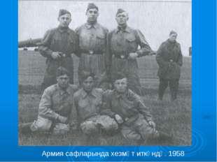 Армия сафларында хезмәт иткәндә. 1958
