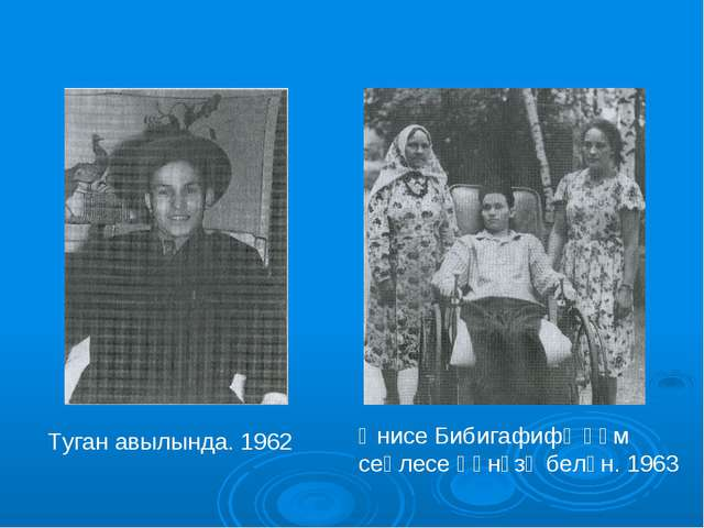Туган авылында. 1962 Әнисе Бибигафифә һәм сеңлесе Һәнүзә белән. 1963
