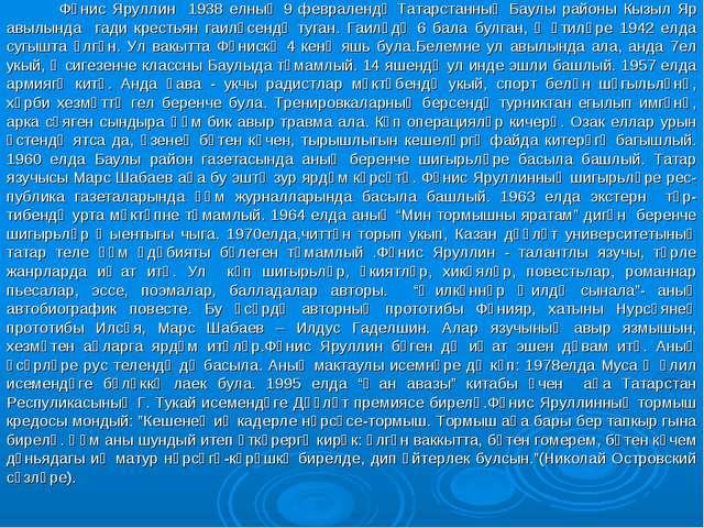 Фәнис Яруллин 1938 елның 9 февралендә Татарстанның Баулы районы Кызыл Яр авыл...