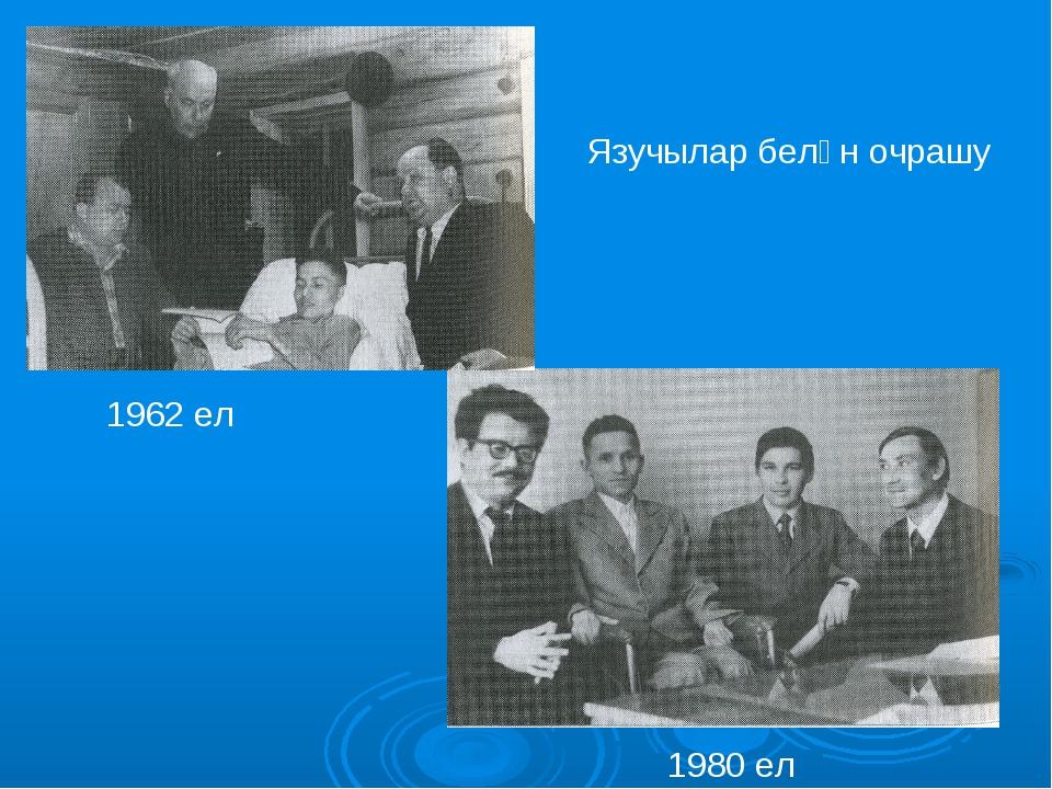 Язучылар белән очрашу 1962 ел 1980 ел