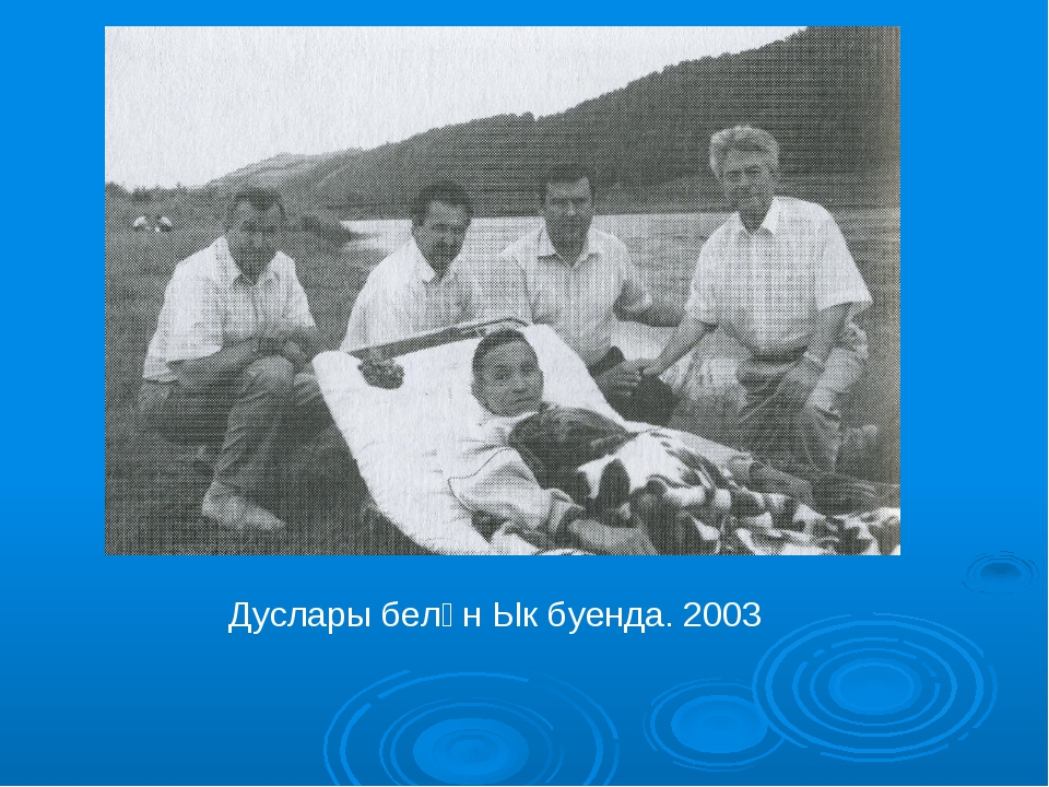 Дуслары белән Ык буенда. 2003