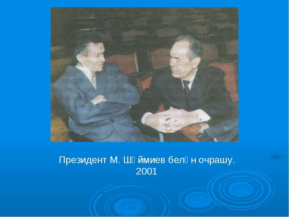 Президент М. Шәймиев белән очрашу. 2001