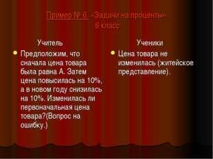 Пример № 6. «Задачи на проценты» 6 класс Учитель Предположим, что сначала цен