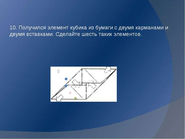 10. Получился элемент кубика из бумаги с двумя карманами и двумя вставками. С...
