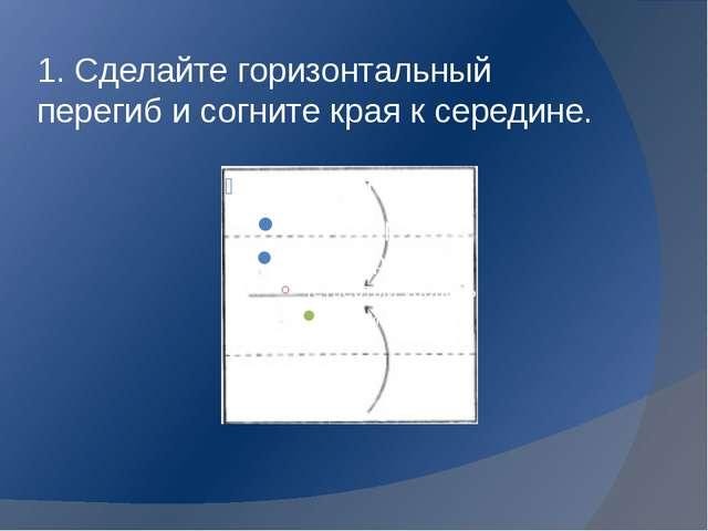 1. Сделайте горизонтальный перегиб и согните края к середине.