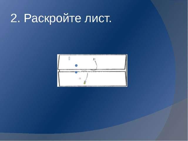 2. Раскройте лист.
