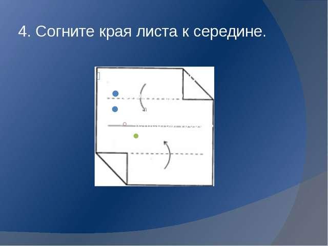 4. Согните края листа к середине.