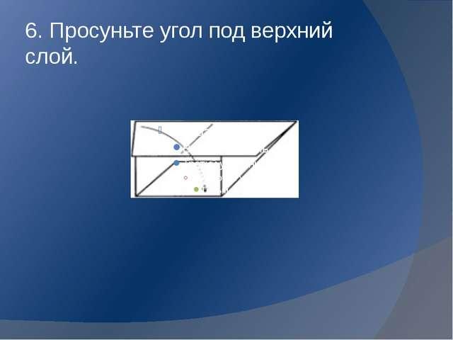 6. Просуньте угол под верхний слой.